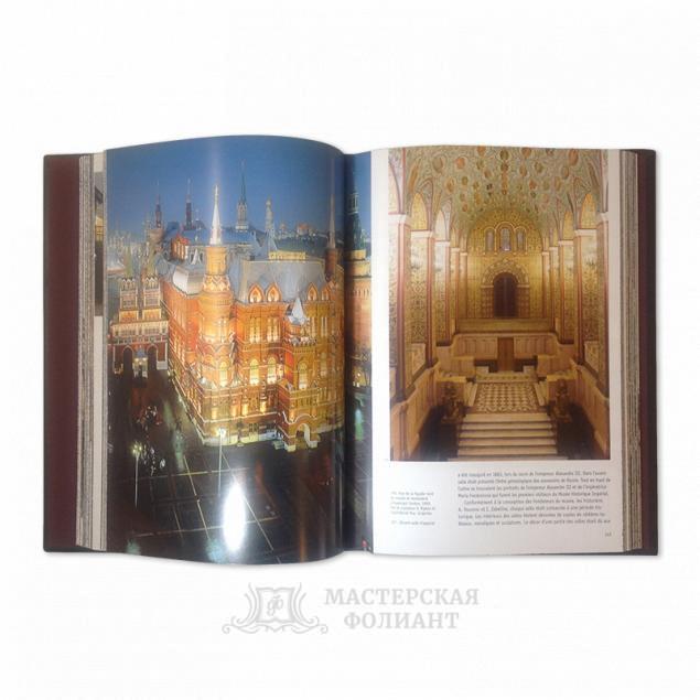 Подарочная книга-альбом о Москве в кожаном переплете с яркими цветными фотографиями на мелованной бумаге