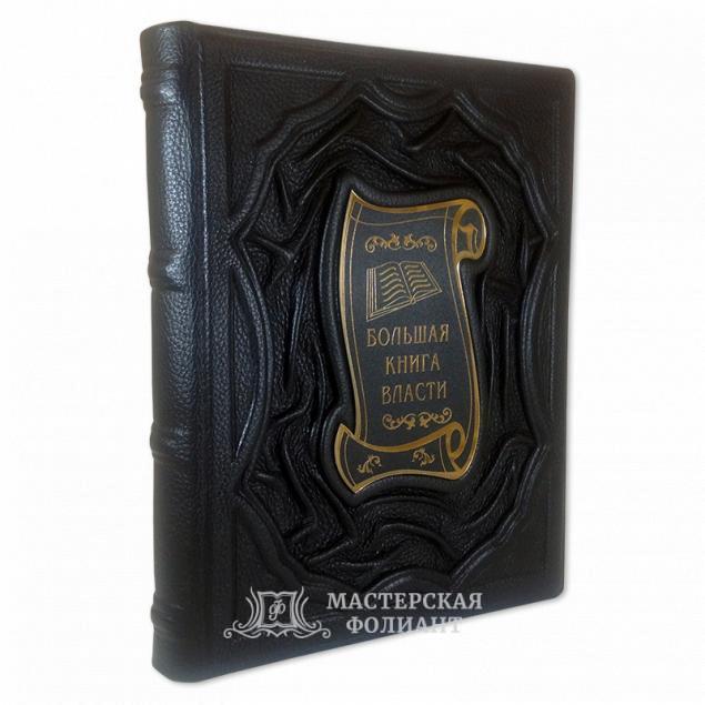 Подарочная книга «Большая книга власти. Аристотель, Макиавелли, Шан»