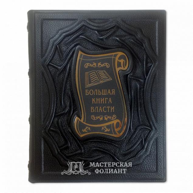 «Большая книга власти. Аристотель, Макиавелли, Шан» в кожаном переплете ручной работы