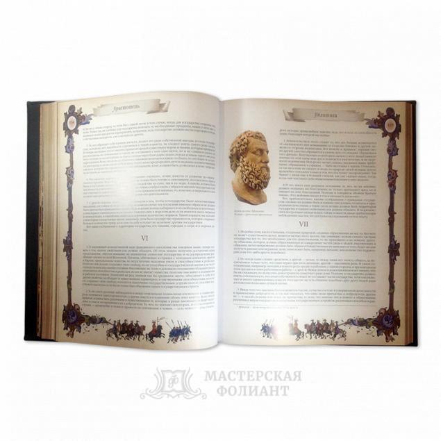 Подарочная книга «Большая книга власти. Аристотель, Макиавелли, Шан» в раскрытом виде