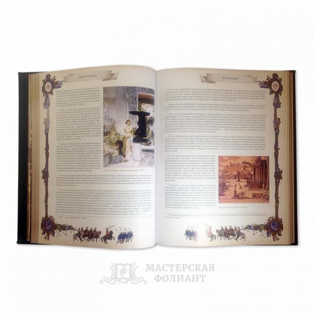 Большая книга власти с цветными иллюстрациями