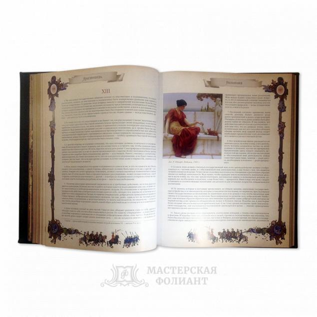 Подарочная книга «Большая книга власти. Аристотель, Макиавелли, Шан» с мелованными страницами