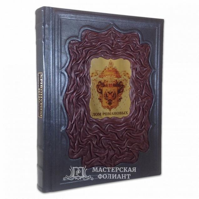 Подарочная книга «Дом Романовых»