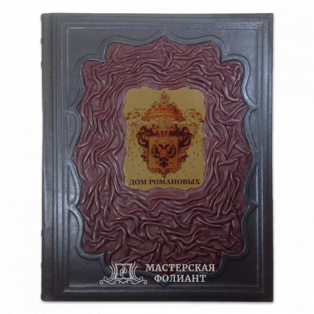 Подарочная книга «Дом Романовых» в кожаном переплете