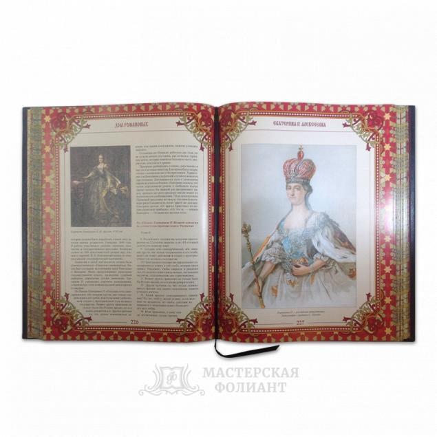 Подарочная книга «Дом Романовых» в кожаном переплете и мелованными страницами