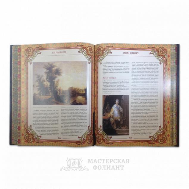 Подарочная книга «Дом Романовых» с цветными иллюстрациями