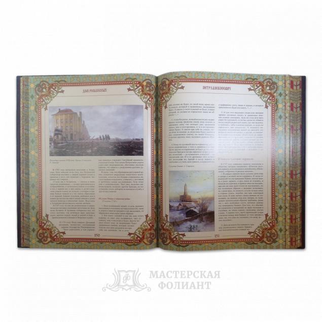Подарочная книга «Дом Романовых» в раскрытом виде