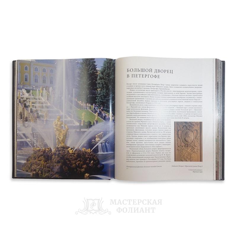 """Подарочная книга """"Дворцы Санкт-Петербурга"""", цветные фотографии"""