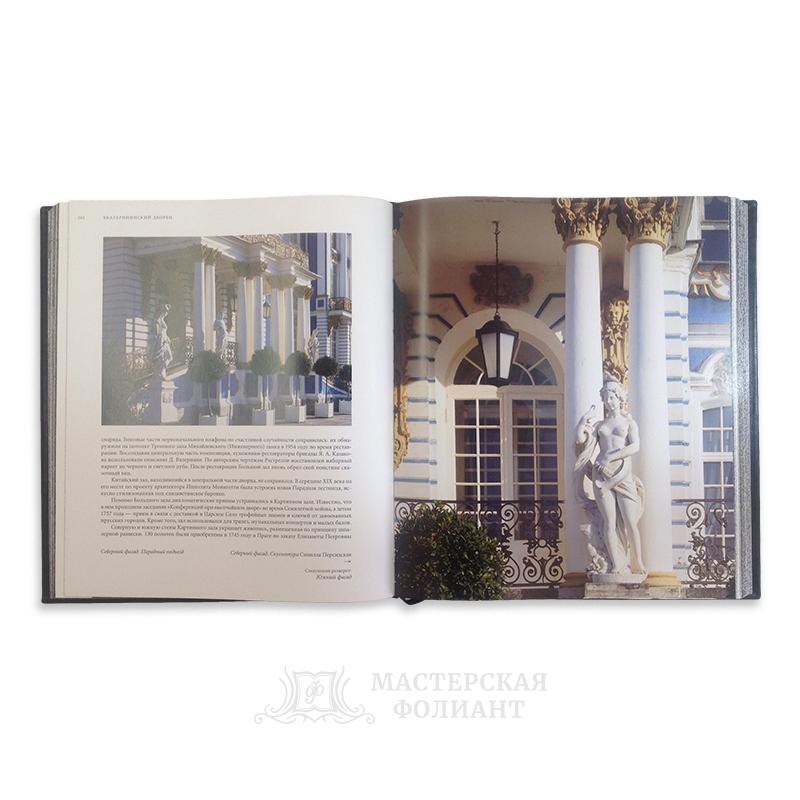 """Подарочная книга """"Дворцы Санкт-Петербурга"""", мелованные страницы"""