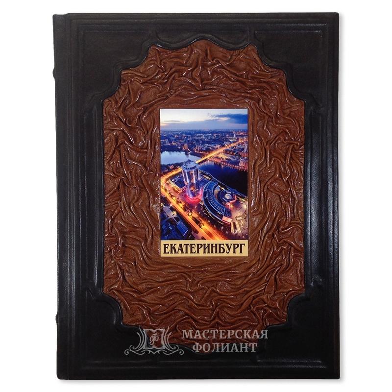 Книга «Екатеринбург: жемчужины культурного наследия», вид спереди