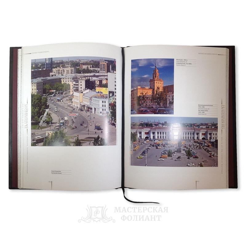 Книга «Екатеринбург: жемчужины культурного наследия», кожаное ляссе