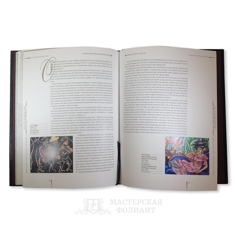 Книга «Екатеринбург: жемчужины культурного наследия», в развернутом виде