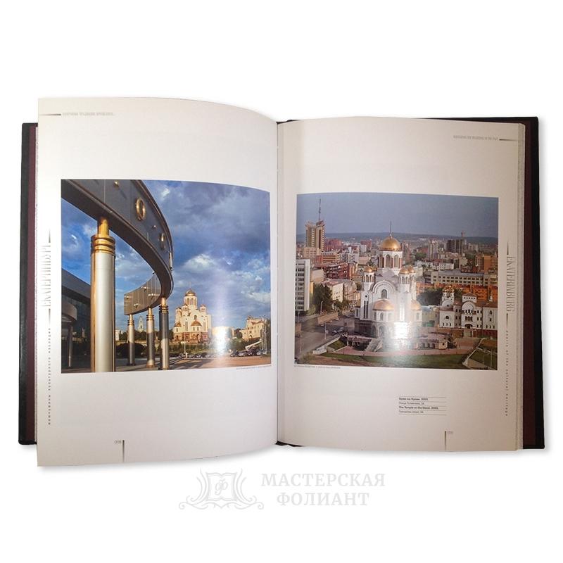 Книга «Екатеринбург: жемчужины культурного наследия», разворот