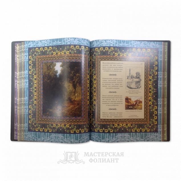 Подарочная книга «Философия рыбалки» Исаака Уолтона с цветными иллюстрациями