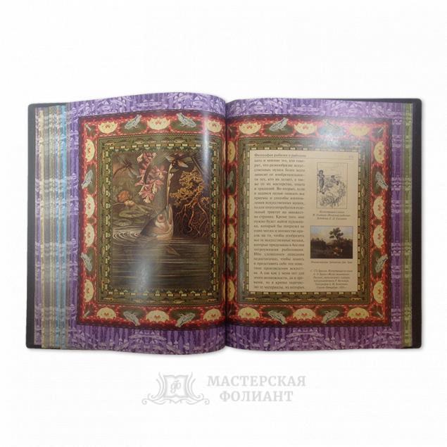 Подарочная книга «Философия рыбалки» Исаака Уолтона с цветными иллюстрациями на мелованной бумаге