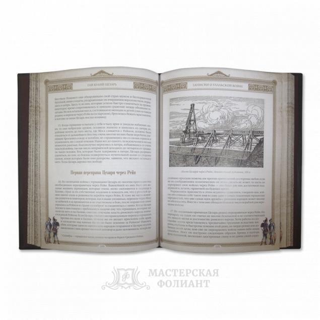 Подарочная книга Гая Цезаря в переплете из натуральной кожи