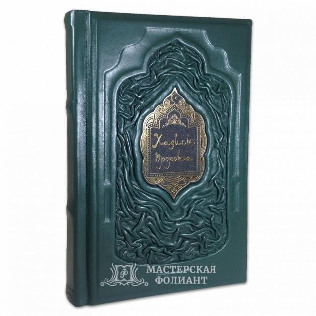 Подарочная книга «Хадисы Пророка»