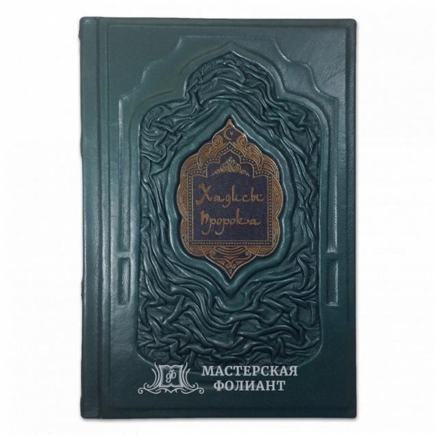Подарочная книга «Хадисы Пророка», вид спереди