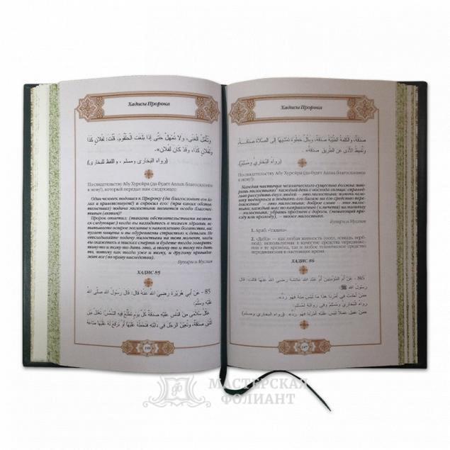 Подарочная книга «Хадисы Пророка», кожаное ляссе
