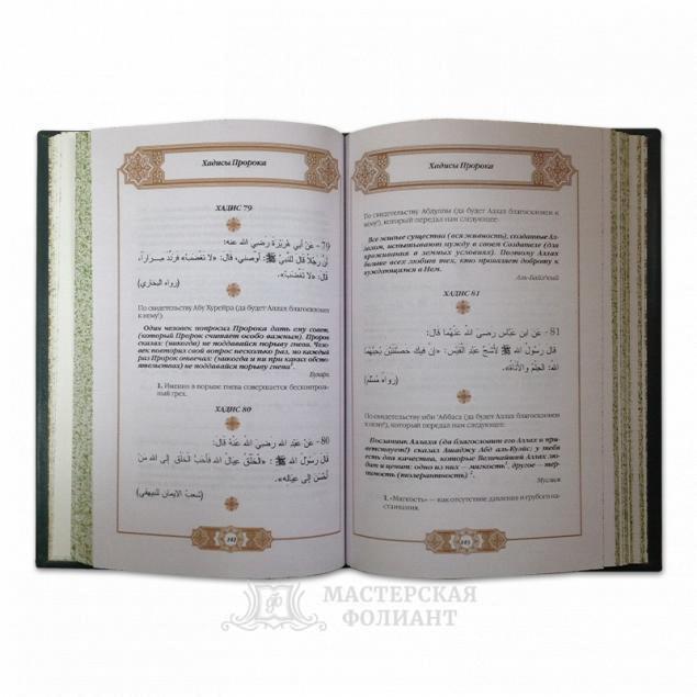 Подарочная книга «Хадисы Пророка», в раскрытом виде