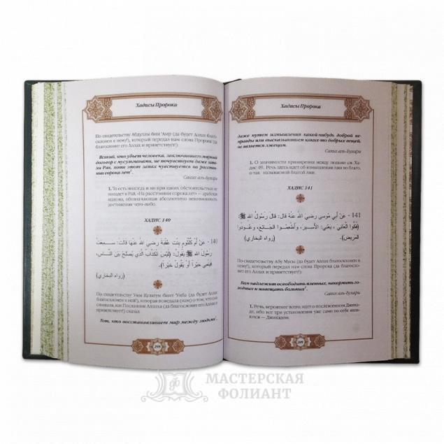 """""""Хадисы Пророка"""", подарочное издание"""