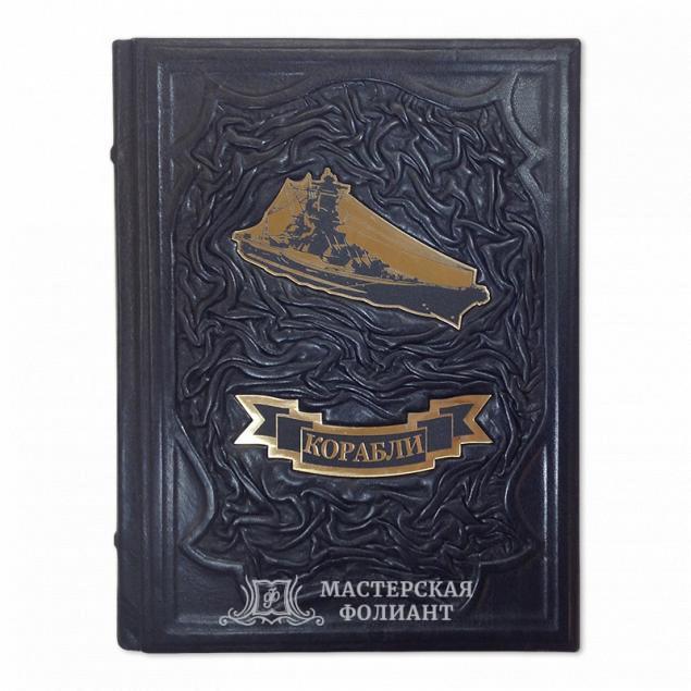 Подарочная иллюстрированная энциклопедия «Корабли»