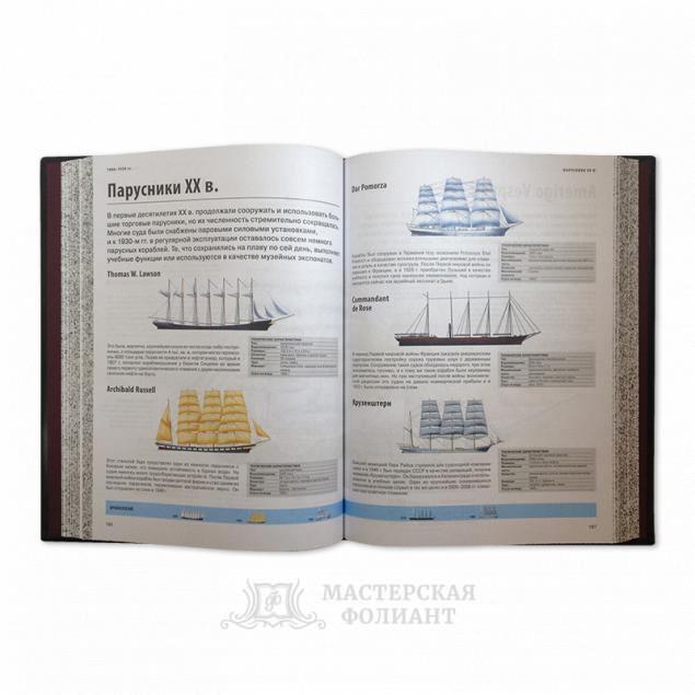 Подарочная иллюстрированная энциклопедия «Корабли» Д.Росса в раскрытом виде