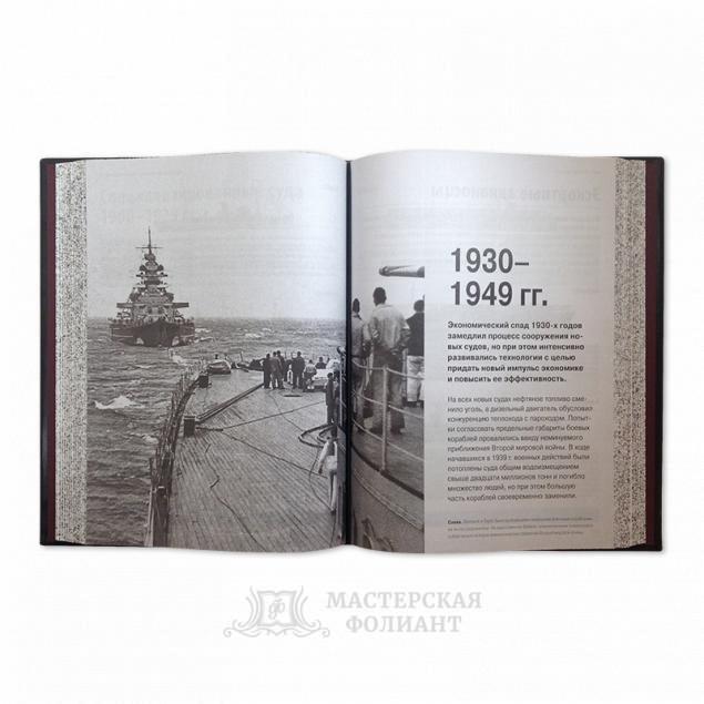 """Подарочная книга """"Корабли"""" с иллюстрациями в кожаном переплете"""