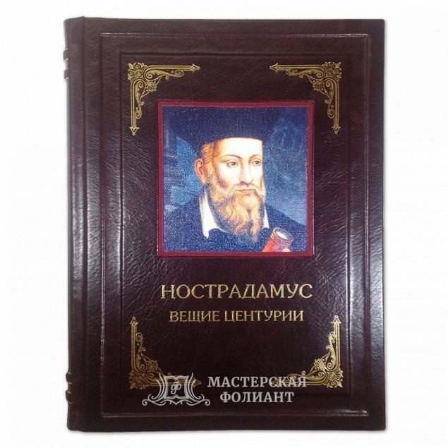 """Подарочная книга """"Иллюстрированный Нострадамус. Вещие центурии"""""""