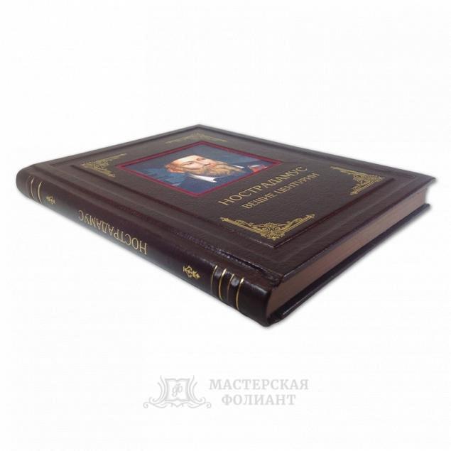 """Книга """"Нострадамус. Вещии центурии"""" в переплете ручной работы"""