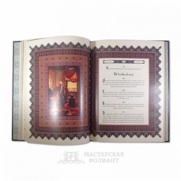 """Подарочная книга """"Нострадамус: Вещие центурии"""" с иллюстрациями"""
