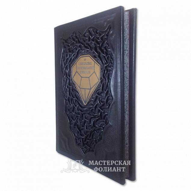Подарочная книга «Камни и минералы» с трехсторонним художественным обрезом