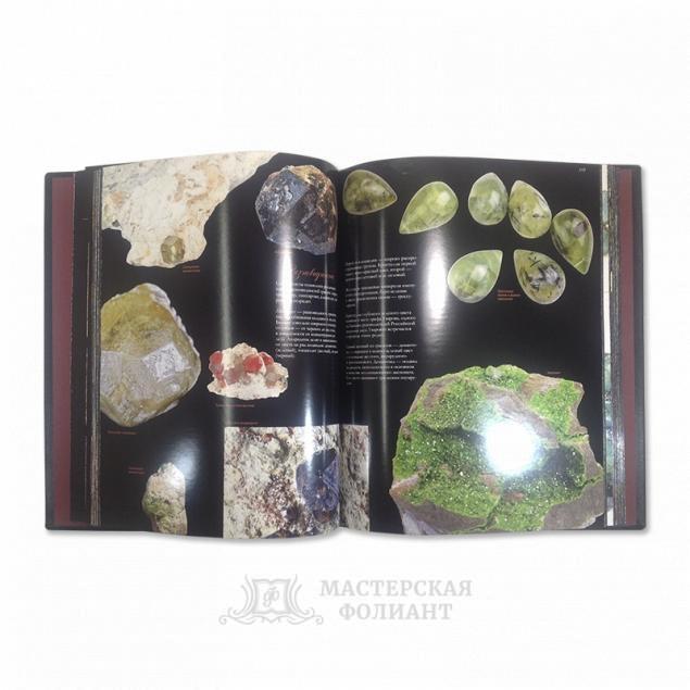 Подарочная книга «Камни и минералы» с мелованными страницами