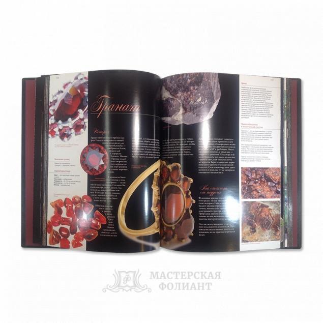Подарочная книга «Камни и минералы» с цветными иллюстрациями