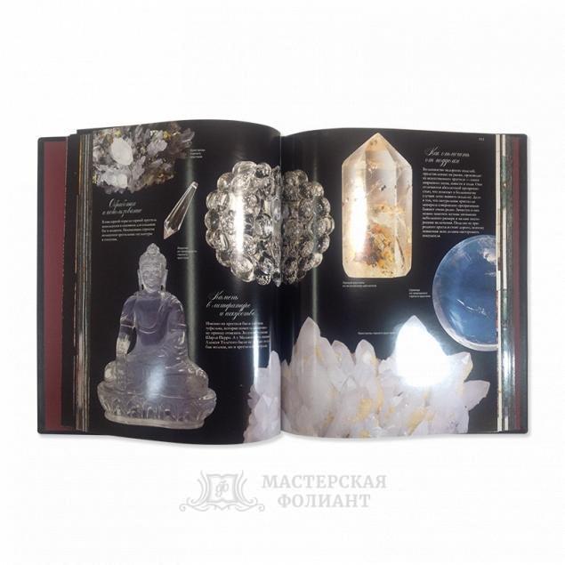 """Книга """"Камни и минералы"""" в подарочном издании в кожаном переплете"""