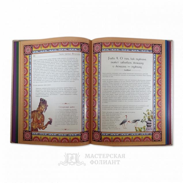 Малланага Ватсьяяна: Классическая камасутра. Полный текст легендарного трактата о любви