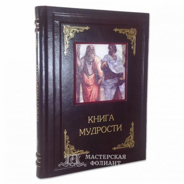 Подарочная Книга Мудрости в кожаном переплете