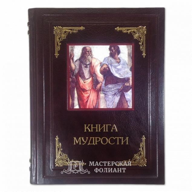 Подарочная Книга Мудрости в кожаном переплете с золотым тиснением