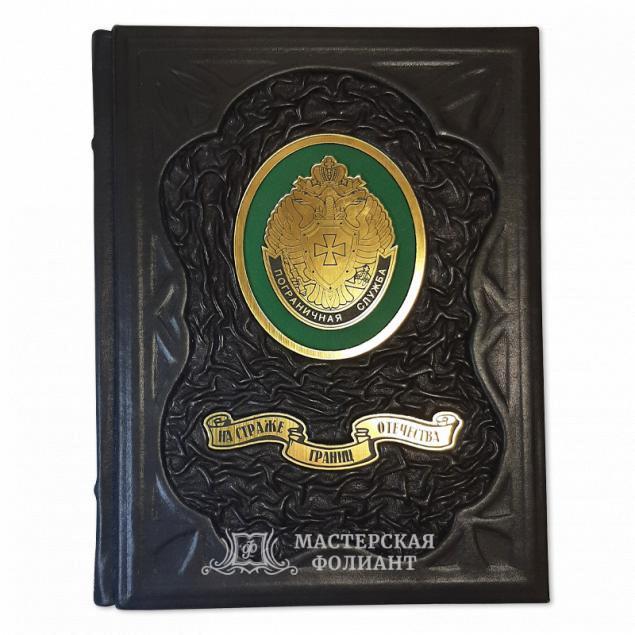 Подарочная книга Н.Аничкина «100 лет пограничной службе ФСБ России» вид спереди