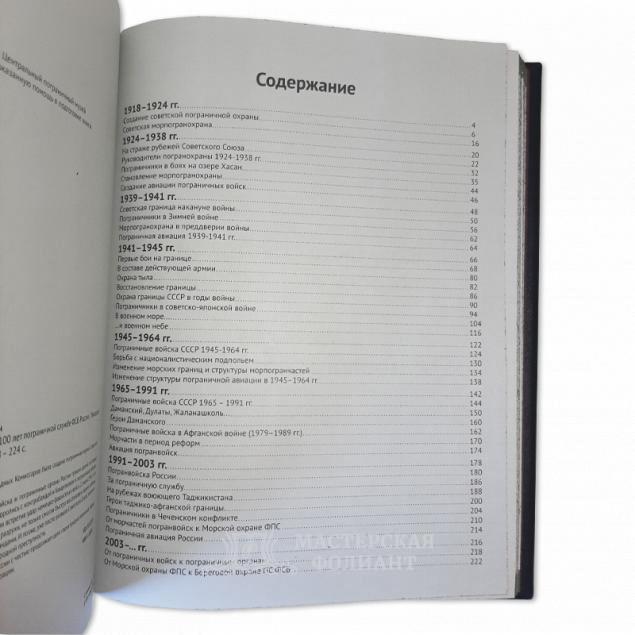 Подарочная книга «100 лет пограничной службе ФСБ России» в кожаном переплете ручной работы