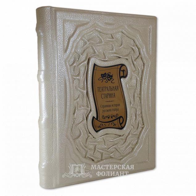 Подарочная книга о театре «Театральная старина»