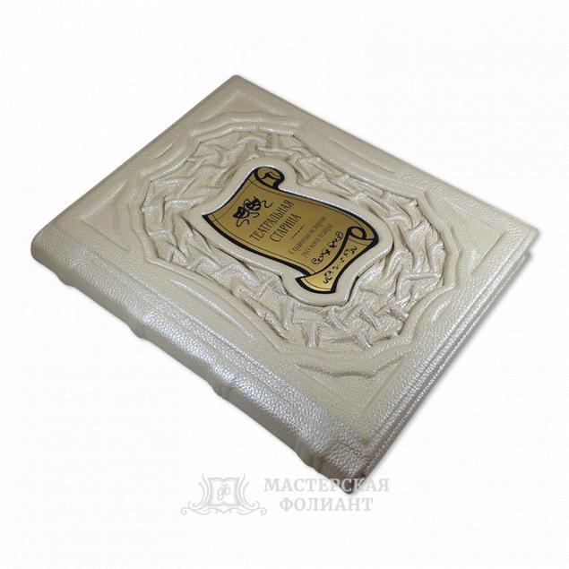 Подарочное издание книги «Театральная старина» в кожаном переплете ручной работы