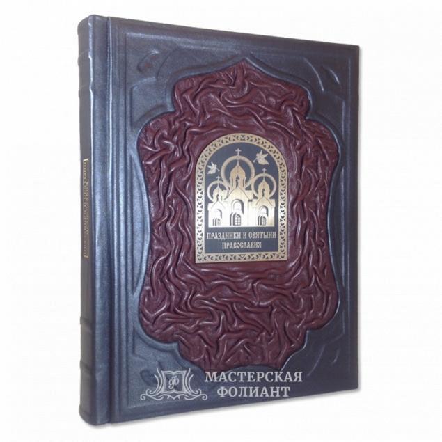 Подарочная книга «Праздники и святыни православия»