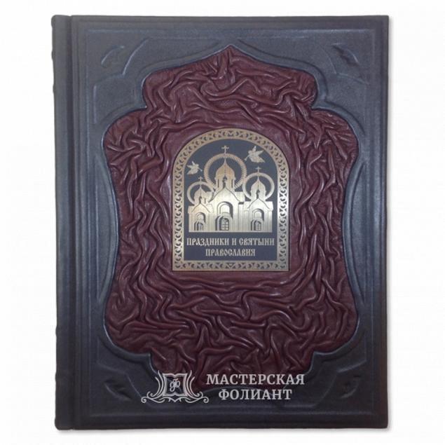 Подарочная книга «Праздники и святыни православия» в кожаном переплете