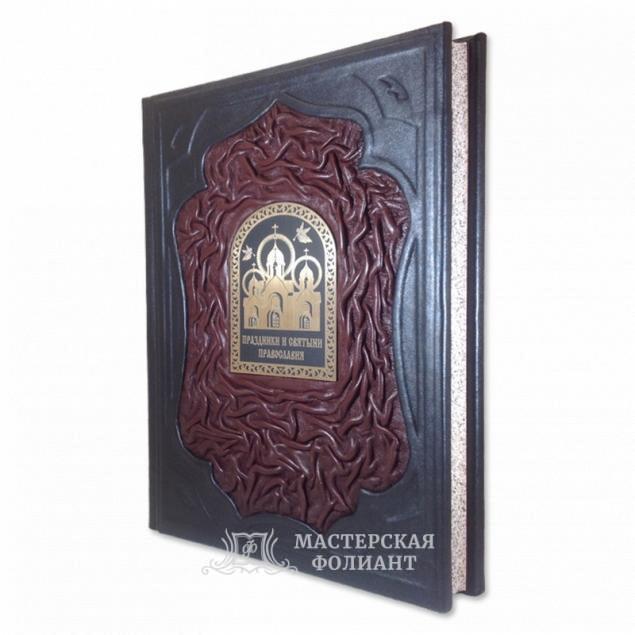 Подарочная книга «Праздники и святыни православия» с трехсторонним обрезом