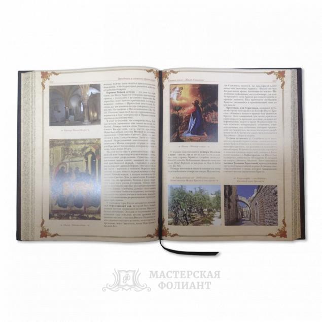 Подарочная книга «Праздники и святыни православия» с кожаным ляссе