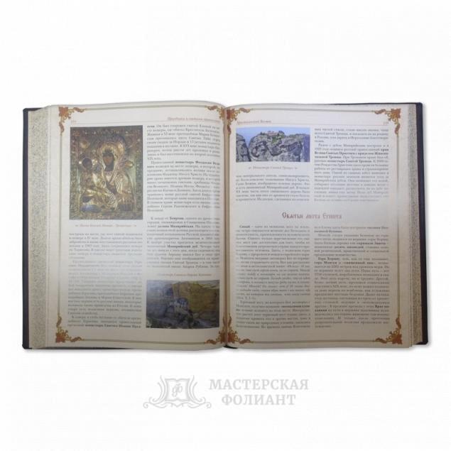Подарочная книга «Праздники и святыни православия» с цветными иллюстрациями