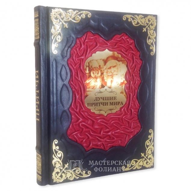 Подарочная книга «Лучшие притчи мира»