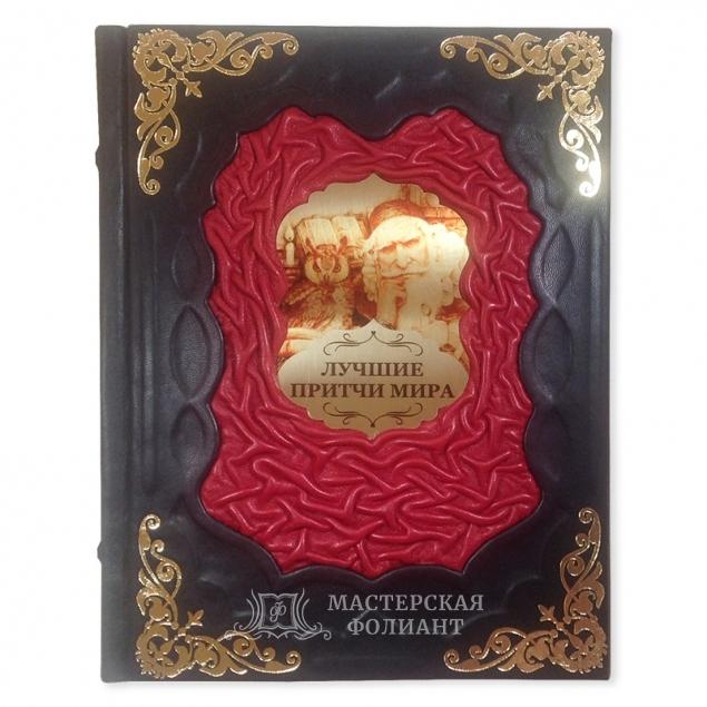 Подарочная книга «Лучшие притчи мира», вид спереди