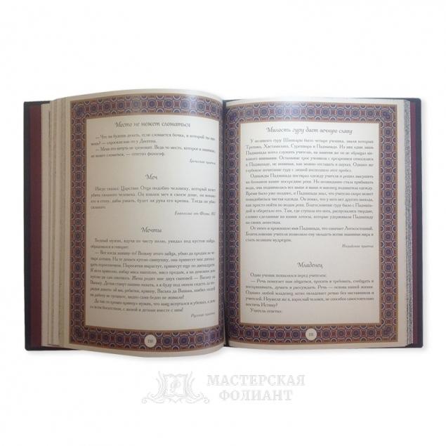 Подарочная книга «Лучшие притчи мира», мелованные страницы